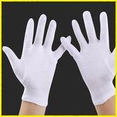 勞保手套 純棉勞保彈力文玩白色手套