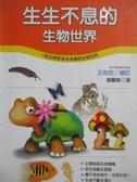 【書寶二手書T6/少年童書_MOD】生生不息的生物世界_謝麗美