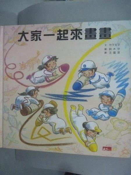 【書寶二手書T8/少年童書_ZEI】大家一起來畫畫_竹下文子