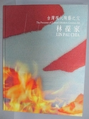 【書寶二手書T8/藝術_E3Z】台灣現代陶藝之父-林葆家