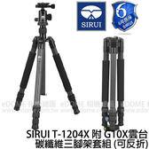 SIRUI 思銳 T-1204X 附G10X 雲台+腳架套 碳纖維三腳架套組 (24期0利率 免運 立福公司貨) TX 系列 可反折