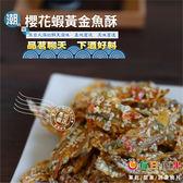 櫻花蝦黃金魚酥600G大包裝  每日優果