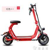 迷你折疊電動車成人滑板車小型電瓶車女性兩輪踏板代步鋰電自行車 igo CY潮流站