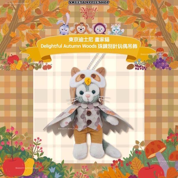 (現貨&樂園實拍) 東京迪士尼 達菲家族 畫家貓  Delightful Autumn Woods 珠鍊別針玩偶娃娃吊飾
