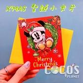 正版 迪士尼 聖誕節卡片小卡片 耶誕卡片 小卡片 附信封 米奇米妮E款 COCOS XX001