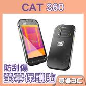 CAT S60 手機專用,高透光 螢幕保護貼
