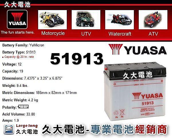✚久大電池❚YUASA 湯淺機車電瓶 51913 BMW重機電池 R1100RS RT R1100GS