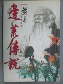 【書寶二手書T7/武俠小說_KDY】【邊荒傳說21】_黃易