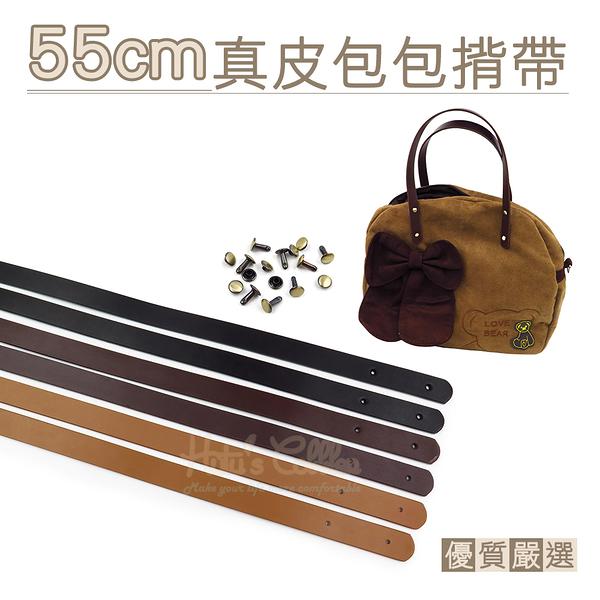 糊塗鞋匠 優質鞋材 G150 55cm真皮包包揹帶 2條1組 牛皮包揹帶 真皮包揹帶 手提包揹帶 側背揹帶