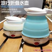 快煮壺迷你旅行電熱水壺折疊硅膠雙電壓110V-220V出國0.5L 便攜式燒水壺 摩可美家