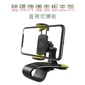 號碼牌+儀表板夾式車架 儀表板導航支架(BH16)黑黃