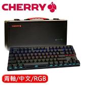 CHERRY MX 櫻桃 BOARD 8.0 RGB 機械鍵盤 黑 青軸 側刻