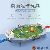 趣味雙人對戰足球兒童玩具親子互動游戲男孩桌面桌游【淘夢屋】