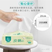 一次性洗臉巾 純棉洗臉巾面巾紙潔面巾美容院抽取式100抽*6包 df6901 【Sweet家居】