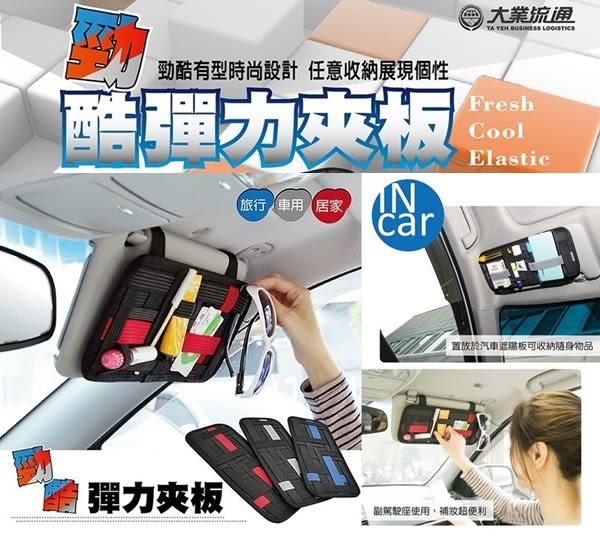 車之嚴選 cars_go 汽車用品【TA-A028】安伯特多功能長型 勁酷彈力夾板遮陽板式置物袋 收納袋套夾