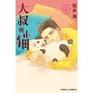 大叔與貓(2)(首刷附錄版)