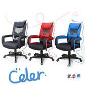 【DIJIA】Bella加厚成型PU坐墊電腦椅辦公椅(三色可選)紅