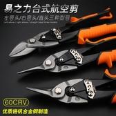 強力鐵皮剪工業級 剪刀不銹鋼板航空剪子 多功能電工專業龍骨鐵絲