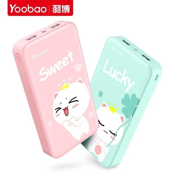yoobao羽博充電寶20000毫安超薄小巧便攜大容量女生少女兩萬 時尚芭莎