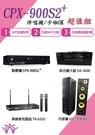 金嗓 點歌機 CPX-900S2+ 伴唱機/卡啦OK 超值組(內含點歌機、擴大機、無線麥克風組、雙十吋落地喇叭)
