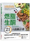 燃脂生酮21天啟動計畫:以優質脂肪為主食,回歸原始生理機制,提升大腦活力,瘦得科