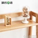 紓困振興 實木小書架現代簡約書桌架子收納架橡木簡易桌面置物架 YYJ全館免運