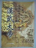 【書寶二手書T8/一般小說_KNJ】漢武大帝_張雲風