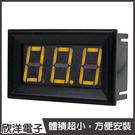LED數位顯示電壓錶頭 (0774B) 三位元/0.56/四色自選/DC0-200V