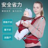 嬰兒背帶小孩腰帶坐凳背寶寶背帶夏天前抱式嬰兒托背帶多功能【中秋節好康搶購】