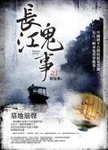 (二手書)長江鬼事(1):墓地笳聲