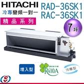 (含運安裝另計)【信源】7坪【HITACHI 日立 冷專變頻一對一分離埋入式冷氣】RAD-36SK1+RAC-36SK1