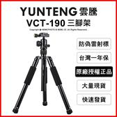 YUNTENG 雲騰 VCT-190 便攜三腳/單腳架 載重2.5KG 鋁合金5節 雙水平儀 相機腳架 ★24期0利率★ 薪創數位