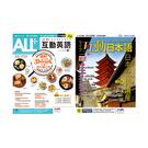 《ALL+互動英語 1年12期 + Live互動日本語 1年12期》(電腦互動學習下載序號卡+朗讀CD)