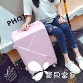 韓版行李箱萬向輪女小清新24寸學生密碼旅行箱皮箱子20拉桿箱包28