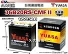 【久大電池】 YUASA 湯淺 36B20RS 汽車電瓶 威力 1.1 1.2 菱利 1.2 1.3 1.6