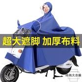 電動車雨衣單雙人成人騎行雨衣【時尚大衣櫥】