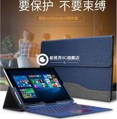 保护套 微軟surface4pro皮套12.3英寸平板電腦包