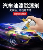 除漆劑車用強力脫漆王金屬油漆面去污劑汽車專用不傷原 優尚良品