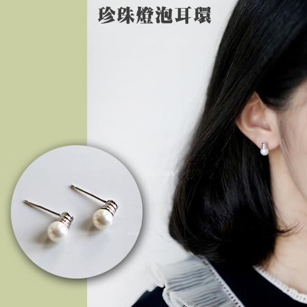 S925 純銀 925 素面 簡約 燈泡 燈 珍珠 耳針 耳釘 防過敏 耳環 氣質 日韓 百搭 女 禮物 BOXOPEN