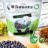 安芯-有機台灣香脆烘黑豆