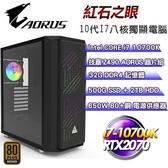 【南紡購物中心】技嘉AORUS平台【紅石之眼】(I7-10700K/500G SSD+2TB/RTX2070/32G D4/650W銅)