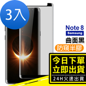 [24hr-台灣現貨]三星 Galaxy Note 8曲面黑 高清 防窺 9H鋼化玻璃膜 手機 螢幕 保護貼-超值3入組