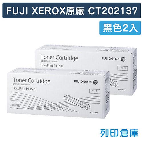 原廠碳粉匣 FUJI XEROX 2黑組合包 CT202137 (1K)/適用 富士全錄 M115b/M115fs/M115w/M115z/P115b/P115w