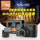 Mio MiVue798+A40後鏡 2K雙鏡頭星光夜視 WIFI GPS行車記錄器(送-32G+三好禮)【DouMyGo汽車百貨】