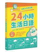 漫畫直播學習!日本人天天必說24小時生活日語