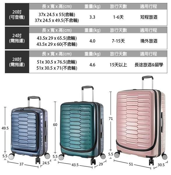 【Leadming】商物兩用 前開式 1:9分可擴充 旅行箱/行李箱-24吋(多色可選)