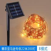 交換禮物 專供LED太陽能燈串防水銅線燈彩燈串燈戶外裝飾彩燈 卡菲婭