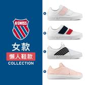 K-SWISS 女力精選時尚運動鞋-女-四款任選