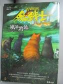 【書寶二手書T3/一般小說_JCR】貓戰士首部曲之IV-風暴將臨_蔡凡谷, 艾琳杭特