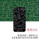 [ZB570TL 軟殼] ASUS ZenFone Max Plus (M1) X018D 手機殼 外殼 保護套 數學公式